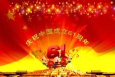国庆 61周年 61周年版图片