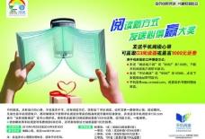 中国移动宣传海报图片