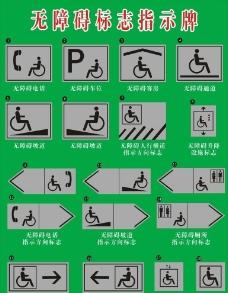 残疾人标志牌集图片