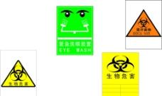 生物危害标志图片