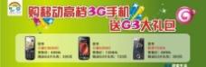 移动G3手机图片