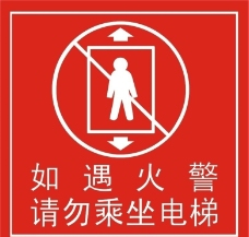 如遇火警勿乘坐电梯图片