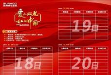 双虎家私名品国庆活动公示栏图片