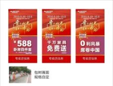 双虎家私名品国庆活动包树画面图片