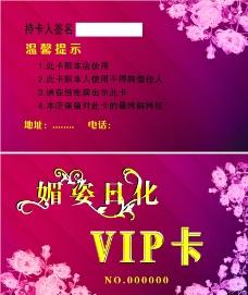 化妆品PVC卡图片