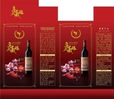 五年藏醇 葡萄干红包装盒图片