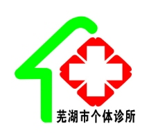 芜湖市个体诊所图片