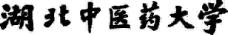 湖北中医药大学logo cdr图片