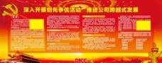 中国人寿板报图片