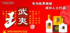 武夷酒業海報圖片