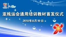亚洲残疾人运动会