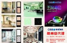 澳翔瓷砖宣传页图片