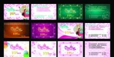 化妆品会员卡图片