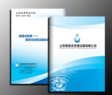 水处理设备封面设计(展开图)图片