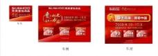双虎家私名品国庆活动宣传彩车喷绘图片