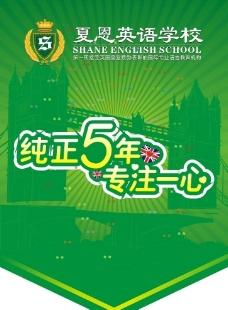 夏恩英语五周年棋子图片