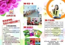 幼儿园传单内页图片