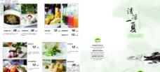 菜品 四折页图片