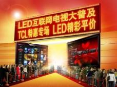 TCL闭店促销画面图片