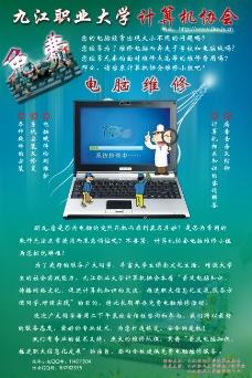 计算机协会海报