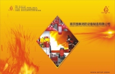 国泰消防设备封面设计图片