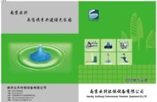 云升环保公司封面图片