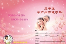吴中区孕产妇保健手册封面图片