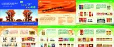 新疆特产宣传册图片