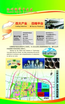 沧州经济技术开发区投洽会展板图片