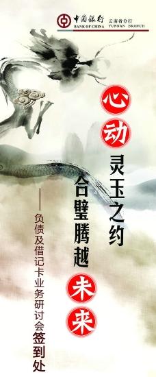 中行会议背景板图片