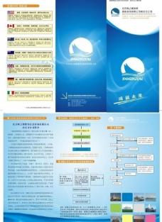 国昌化工三折页设计图片