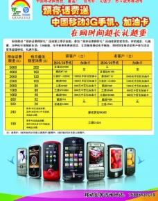 中国移动预存话费送3g手机活动宣传单图片