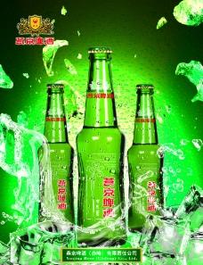 燕京啤酒海报图片