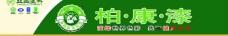 柏康漆门头logo图片