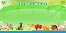 绿色蔬菜宣传板报