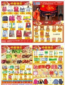中秋快乐 中秋节图片