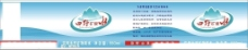 田野山泉水标签图片