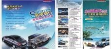 汽车广告素材 折页图片