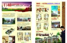 房地产广告模板图片