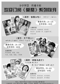 杂志邮局用宣传单图片