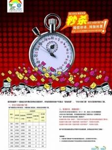 移动 中国移动 海报图片