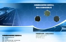 交通科技画册封面图片