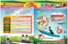 河北青少年培训中心招生单页图片
