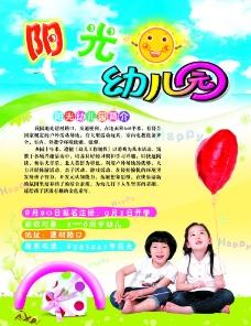 阳光幼儿园DM单图片