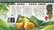 裹蒸粽文化图片