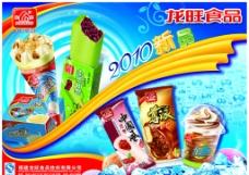 龙旺冰品广告图片