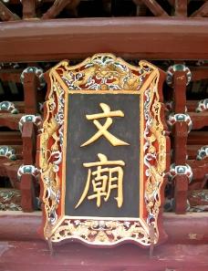 安溪文庙 牌匾图片