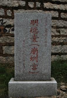 崩圳宫图片