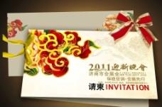 2011迎新晚会邀请函图片