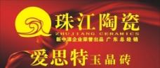 珠江陶瓷 爱思特图片
